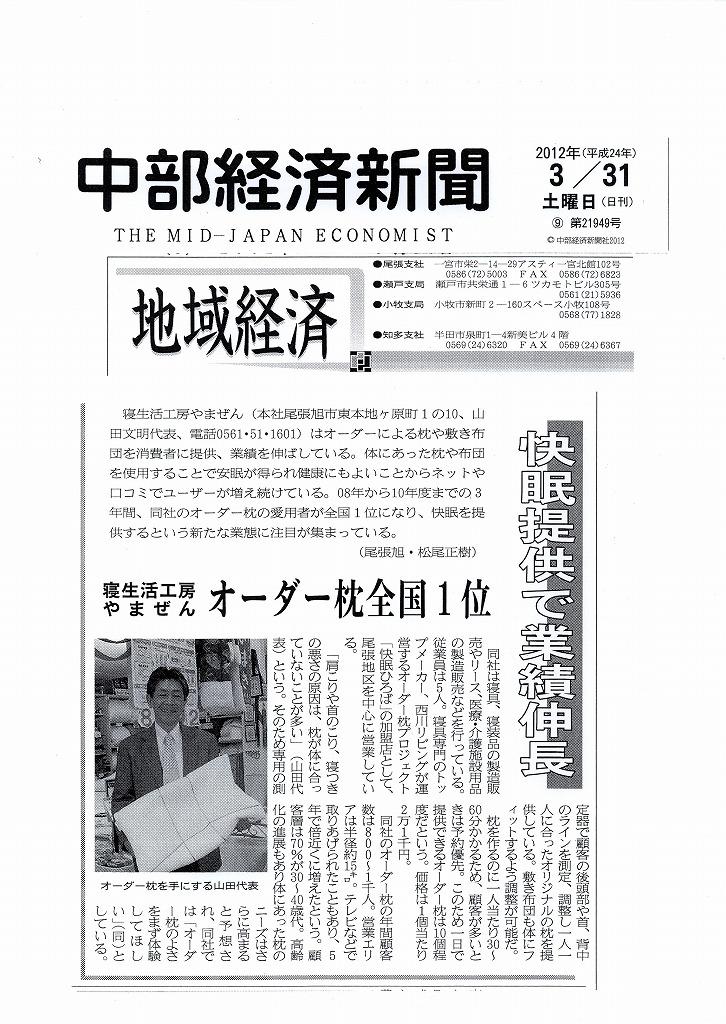 中部経済新聞 2012年3月31日(土)